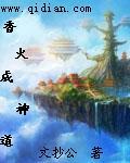 香火成神道